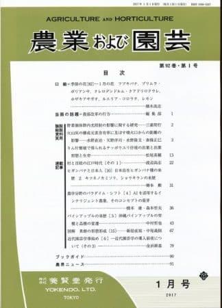 農業および園芸 2017年1月1日発売 第92巻 第1号