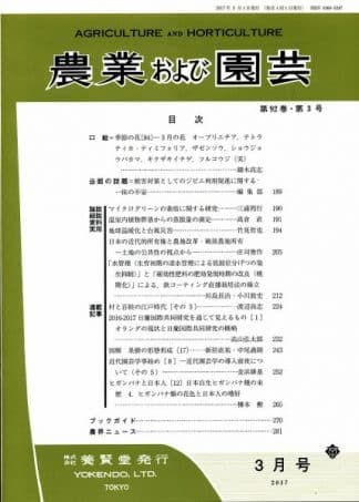農業および園芸 2017年3月1日発売 第92巻 第3号