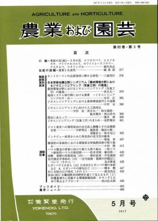 農業および園芸 2017年5月1日発売 第92巻 第5号