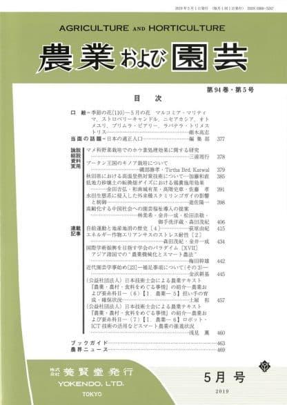 農業および園芸 2019年5月1日発売 第94巻 第5号