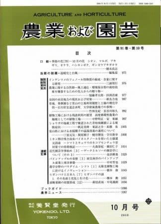 農業および園芸 2016年10月1日発売 第91巻 第10号