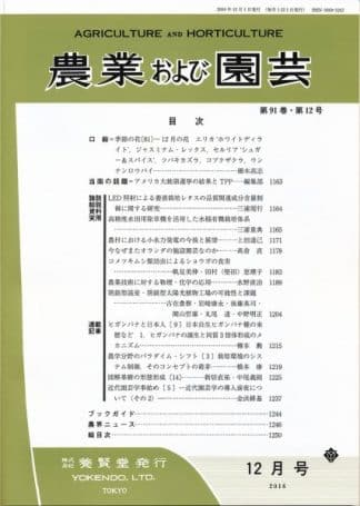 農業および園芸 2016年12月1日発売 第91巻 第12号