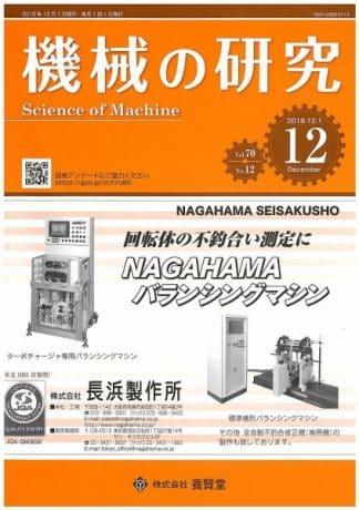 機械の研究 2018年12月1日発売 第70巻 第12号