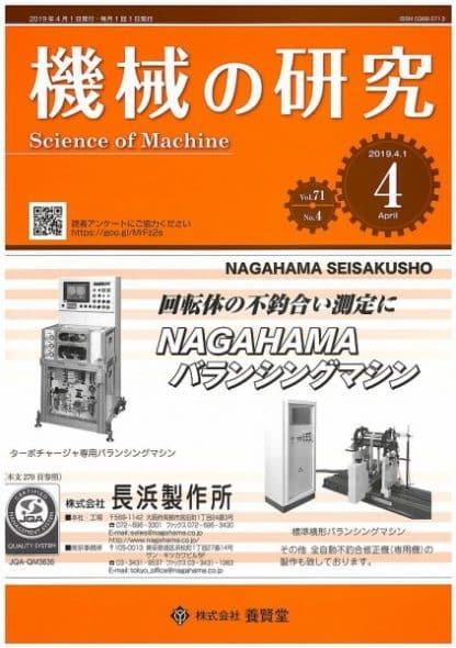機械の研究 2019年4月1日発売 第71巻 第4号