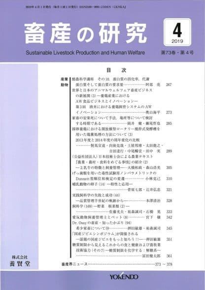 畜産の研究  2019年4月1日発売 第73巻 第4号