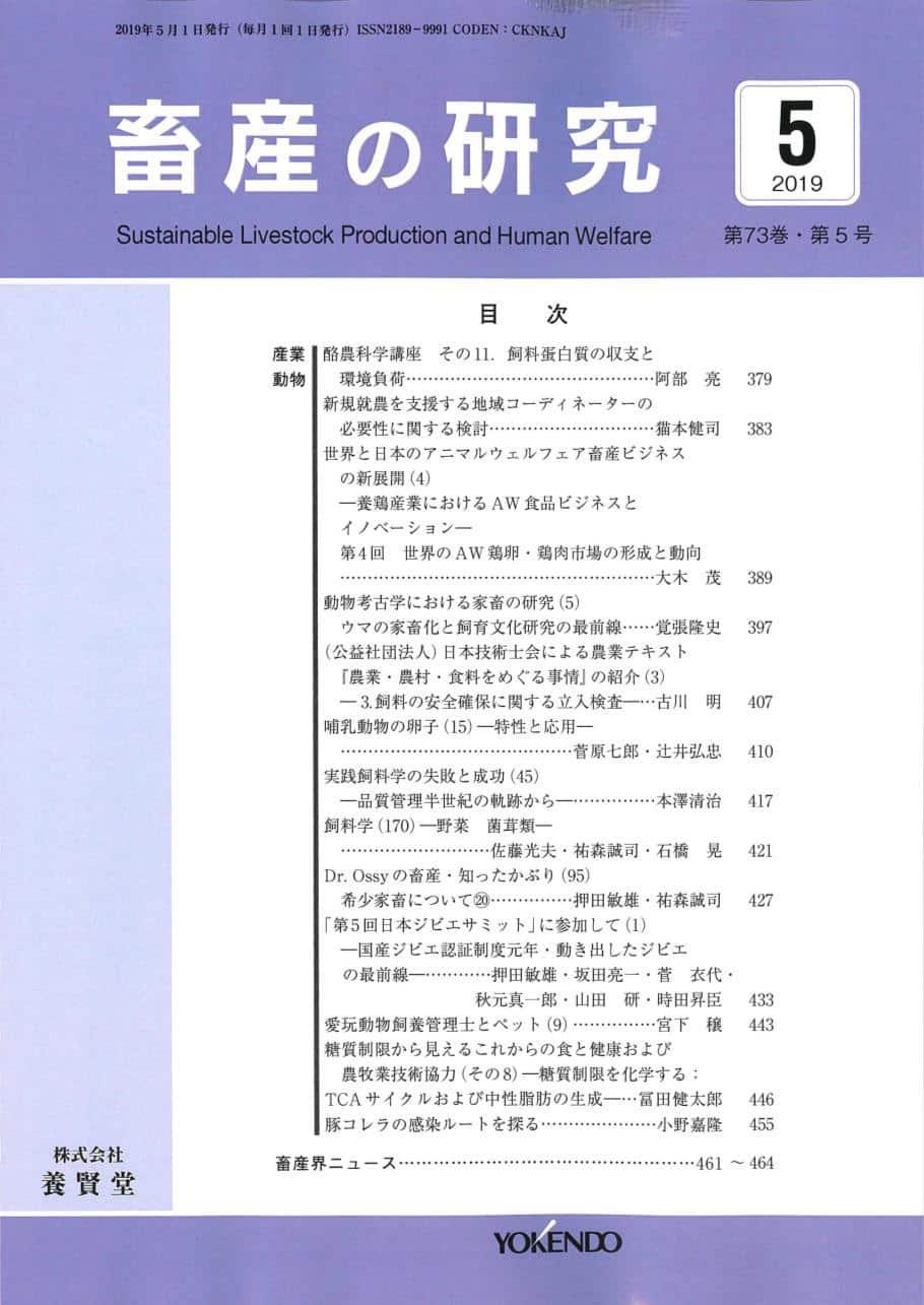 畜産の研究  2019年5月1日発売 第73巻 第5号