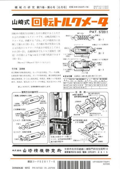 機械の研究 2019年6月1日発売 第71巻 第6号