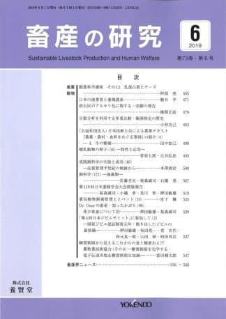 畜産の研究  2019年6月1日発売 第73巻 第6号