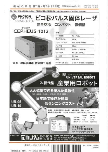 機械の研究 2019年7月1日発売 第71巻 第7号