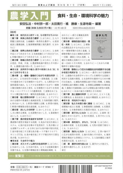 農業および園芸 2019年7月1日発売 第94巻 第7号