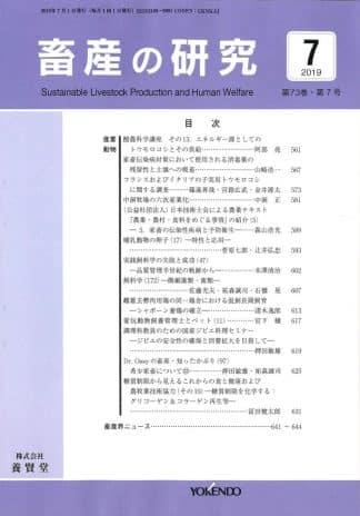 畜産の研究  2019年7月1日発売 第73巻 第7号
