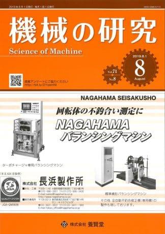 機械の研究 2019年8月1日発売 第71巻 第8号