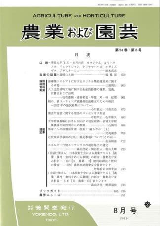農業および園芸 2019年8月1日発売 第94巻 第8号