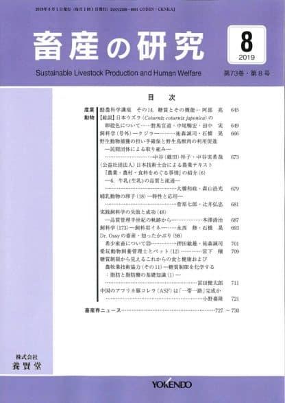 畜産の研究  2019年8月1日発売 第73巻 第8号