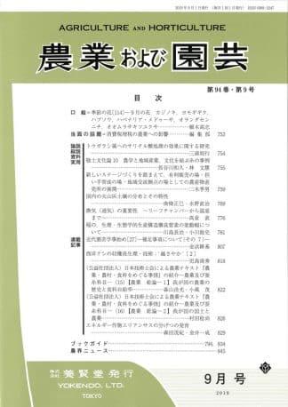 農業および園芸 2019年9月1日発売 第94巻 第9号