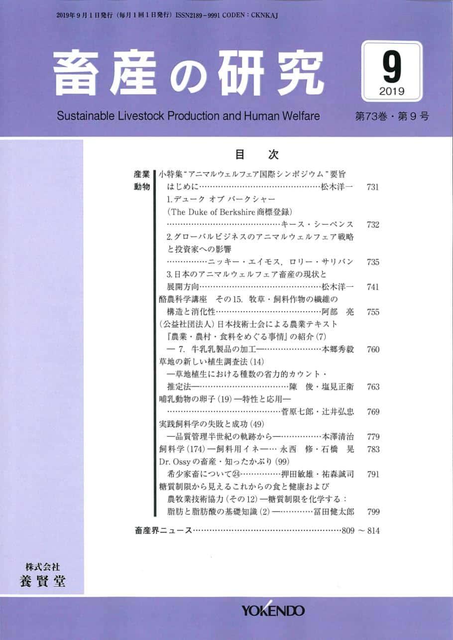畜産の研究  2019年9月1日発売 第73巻 第9号