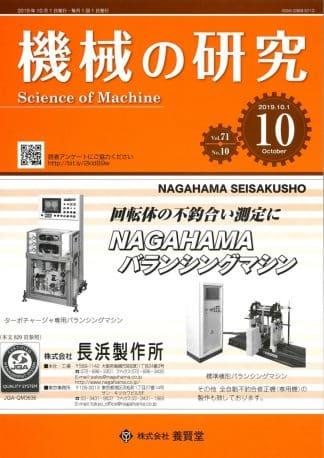 機械の研究 2019年10月1日発売 第71巻 第10号