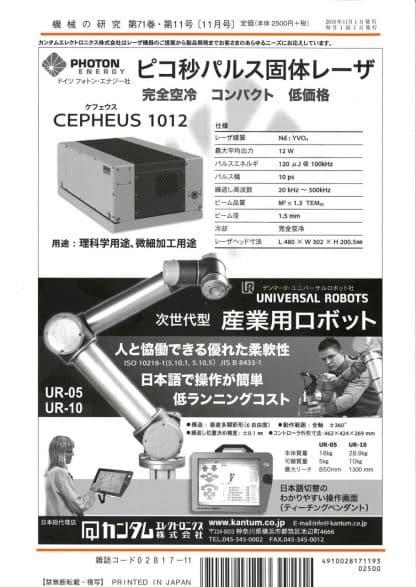 機械の研究 2019年11月1日発売 第71巻 第11号