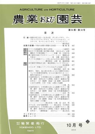 農業および園芸 2019年10月1日発売 第94巻 第10号