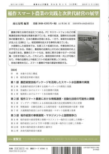 農業および園芸 2019年11月1日発売 第94巻 第11号