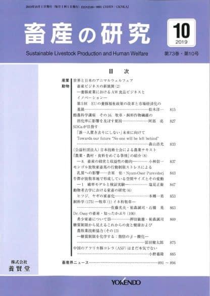 畜産の研究  2019年10月1日発売 第73巻 第10号