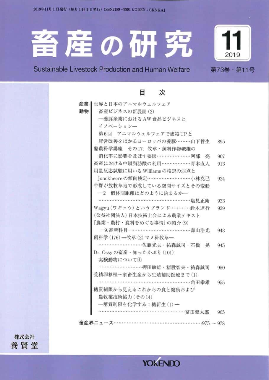 畜産の研究  2019年11月1日発売 第73巻 第11号