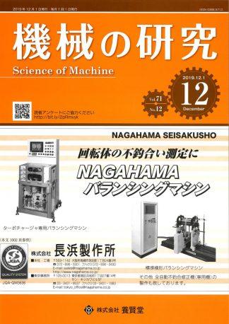 機械の研究 2019年12月1日発売 第71巻 第12号
