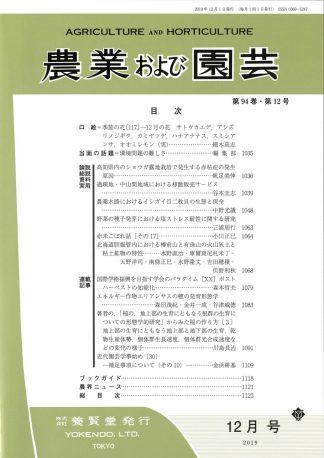 農業および園芸 2019年12月1日発売 第94巻 第12号