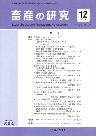 畜産の研究  2019年12月1日発売 第73巻 第12号