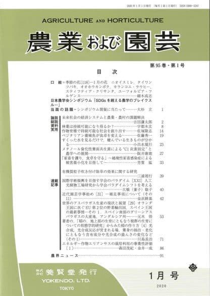 農業および園芸 2020年1月1日発売 第95巻 第1号