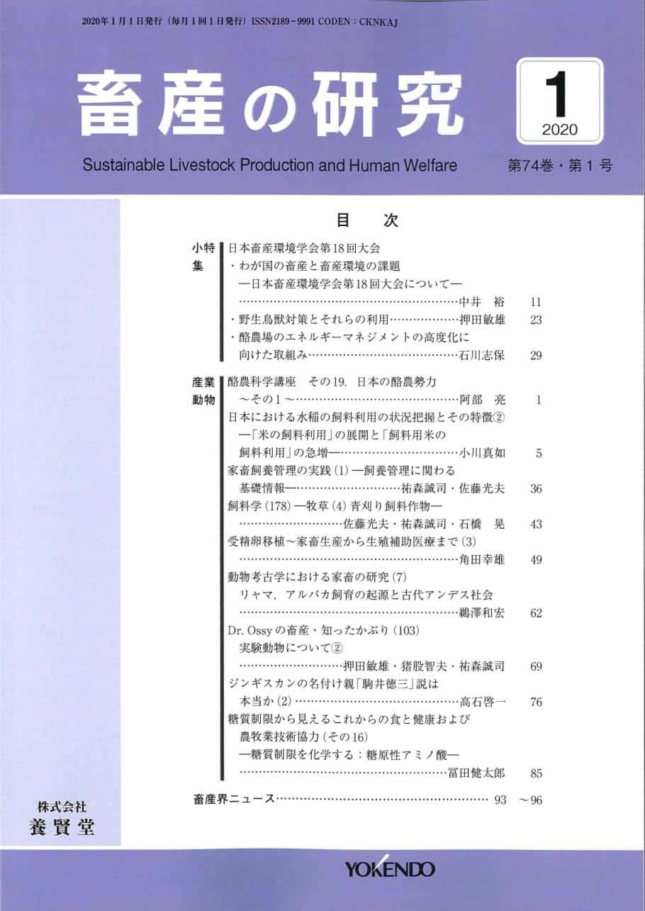 畜産の研究  2020年1月1日発売 第74巻 第1号