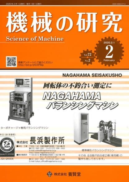 機械の研究 2020年2月1日発売 第72巻 第2号