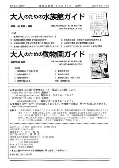 畜産の研究  2020年2月1日発売 第74巻 第2号