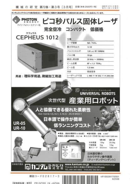 機械の研究 2020年3月1日発売 第72巻 第3号