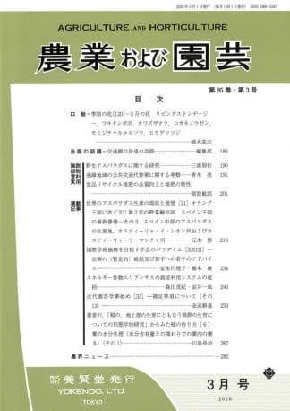 農業および園芸 2020年3月1日発売 第95巻 第3号