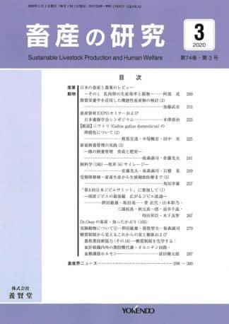 畜産の研究  2020年3月1日発売 第74巻 第3号