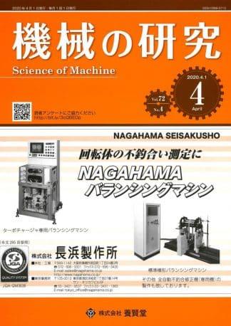 機械の研究 2020年4月1日発売 第72巻 第4号