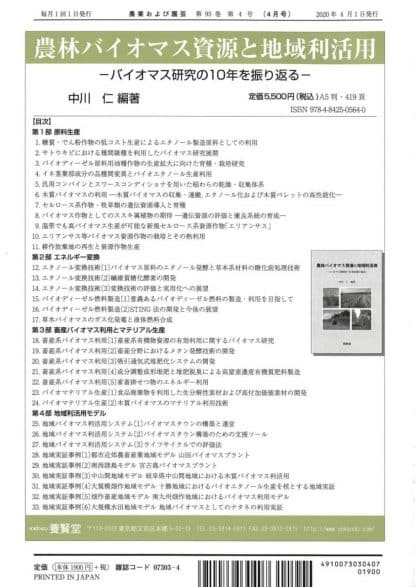 農業および園芸 2020年4月1日発売 第95巻 第4号