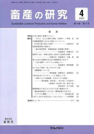 畜産の研究  2020年4月1日発売 第74巻 第4号