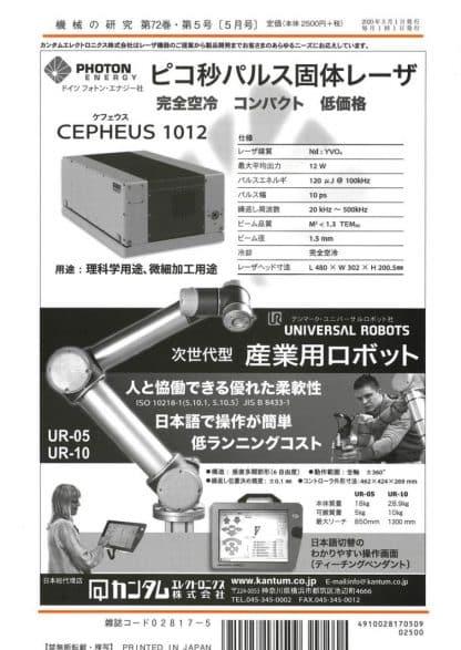 機械の研究 2020年5月1日発売 第72巻 第5号