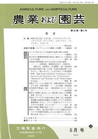 農業および園芸 2020年5月1日発売 第95巻 第5号