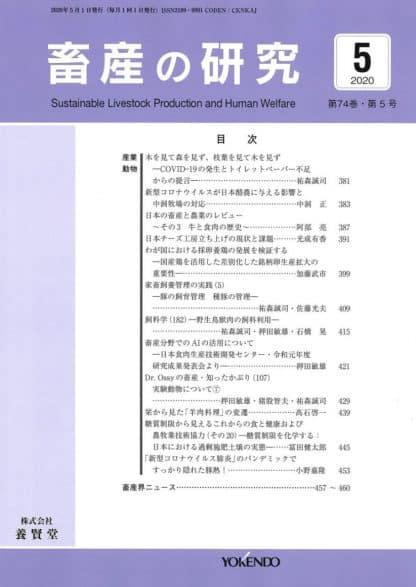 畜産の研究  2020年4月1日発売 第74巻 第5号