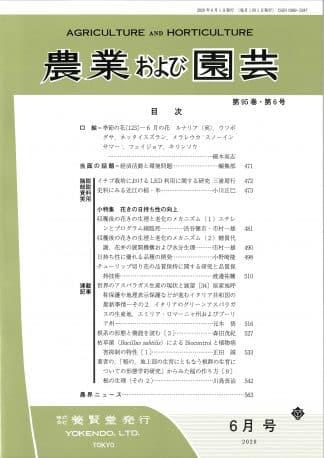 農業および園芸 2020年6月1日発売 第95巻 第6号