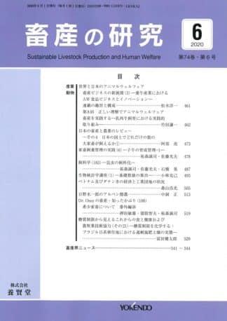 畜産の研究  2020年6月1日発売 第74巻 第6号