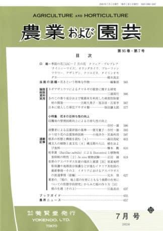 農業および園芸 2020年7月1日発売 第95巻 第7号