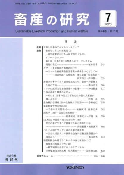 畜産の研究  2020年7月1日発売 第74巻 第7号
