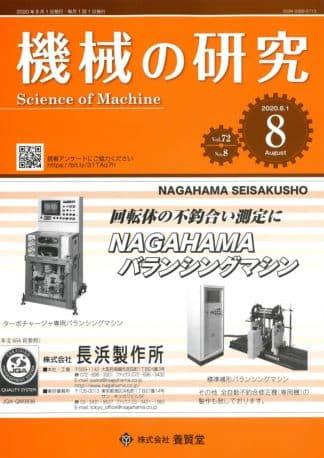機械の研究 2020年8月1日発売 第72巻 第8号