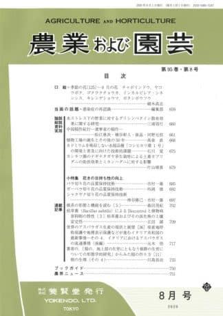 農業および園芸 2020年8月1日発売 第95巻 第8号