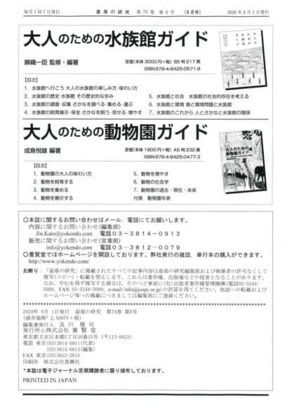 畜産の研究  2020年8月1日発売 第74巻 第8号