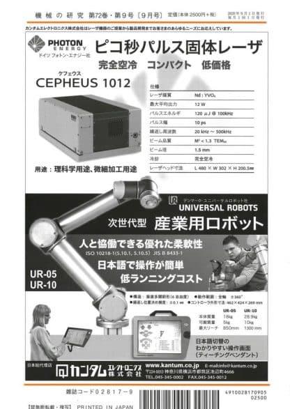 機械の研究 2020年9月1日発売 第72巻 第9号